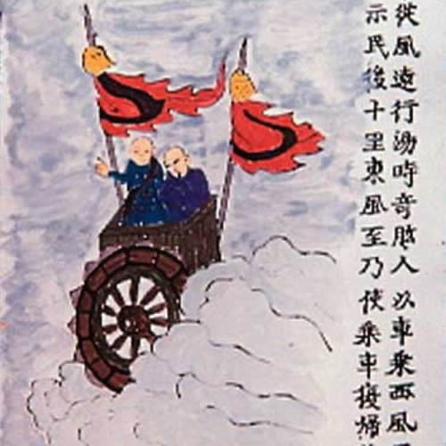 Chinese illustration from ca.1400 A.D. showing 2 men in carriage in the clouds. This was from the book Illustrated Survey of Weird Countries.